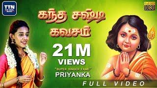 kandha-sashti-kavasam-by-super-singer-fame-priyanka-top-tamil-news