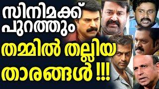 Malayalam Film Stars Real Life FIGHT Outside Cinema