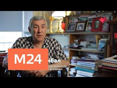 """Тайны кино"": ""Забытая мелодия для флейты"" - Москва 24"