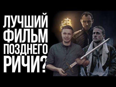 Меч короля Артура (фильм, 2017) — Википедия