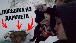 ЖУТКАЯ ПОСЫЛКА с ДАРКНЕТА - Я В ШОКЕ | ПРИШЛА ПОСЫЛКА от ВОЕННОГО МЕДИКА | Darknet box