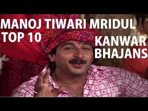 MANOJ TIWARI MRIDUL TOP TEN KANWAR BHAJAN I VIDEO JUKEBOX