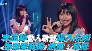 【中國好聲音2019】_李芷婷動人歌聲唱入心坎_《你是愛我的》網推:奪冠
