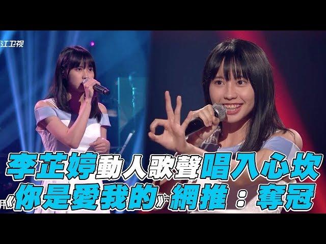 【中國好聲音2019】 李芷婷動人歌聲唱入心坎 《你是愛我的》網推:奪冠