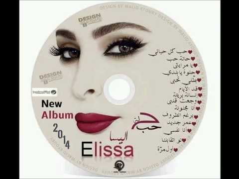 Arabic Remix - Mawjou Galbi
