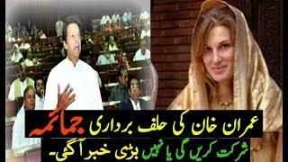 Can Imran Khan Invite Jamima Khan In Thier Oath Taking Ceremony 14 August 2018   Imran Khan Oath