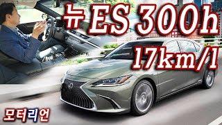 렉서스 뉴 ES 300h 시승기, 더 커졌는데 연비는 17km/l로 올라! Lexus New ES 300h