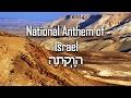 National Anthem of Israel - הַתִּקְוָה (Hatikvah/The Hope)