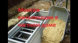 Монтаж канализации в частном доме(Монтаж канализации в частном доме http://bioseptik-tver.ru/montazh-kanalizatcii-v-chastnom-dome Устройство канализации от компании..., 2015-05-10T01:03:20.000Z)