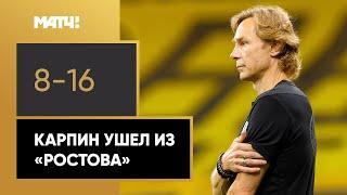 Валерий Карпин ушел из «Ростова». Мнения экспертов