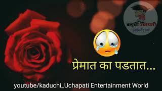 Download Emotional Word In Marathi Status Marathi Life Status