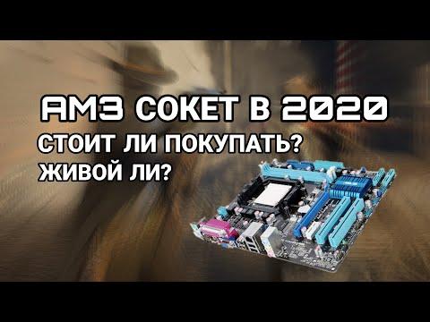 СТОИТ ЛИ ИСПОЛЬЗОВАТЬ AM3 СОКЕТ В 2020 ГОДУ? / АКТУАЛЕН ЛИ AM3  В 2020 / СТОИТ ЛИ СОБИРАТЬ ПК НА AM3