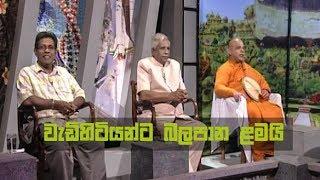 Doramadalawa - (2019-10-07) | ITN Thumbnail