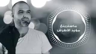 بهاء اليوسف //انا وياك جرح وملح جديد جديد 2018