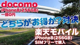 どちらがお得? docomo iPhone8 256GBモデル一括0円 VS 楽天モバイル iPhone8 SIMフリー購入 [4K]