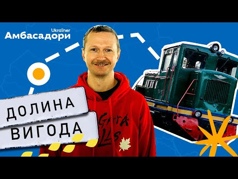 Майкл Щур та його Долина і Вигода! 🔥· Амбасадори Ukraїner