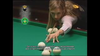Уроки Игры на Русском Бильярде | часть 5