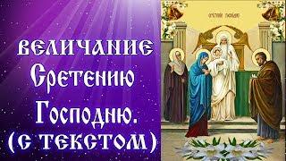 Величание Сретению Господню (аудио молитва с текстом и иконами)