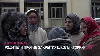 Почему детей выгоняют из ленинской школы «Горки», и при чем здесь министр Васильева