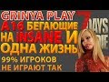 Стрим 001 7 Days To Die Alpha 16 Альфа 16 Insane Run One Life На русском Russian mp3