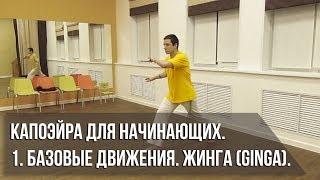Капоэйра для начинающих 1. Базовое движение - жинга (ginga).