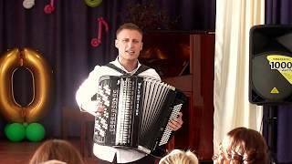 Алексей Кириллов (юбилей школы, поздравление выпускников)