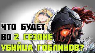 Убийца Гоблинов. Что будет после аниме.Сюжет 2 сезона