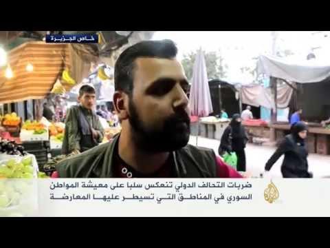 ضربات التحالف تنعكس سلبا على معيشة السوريين