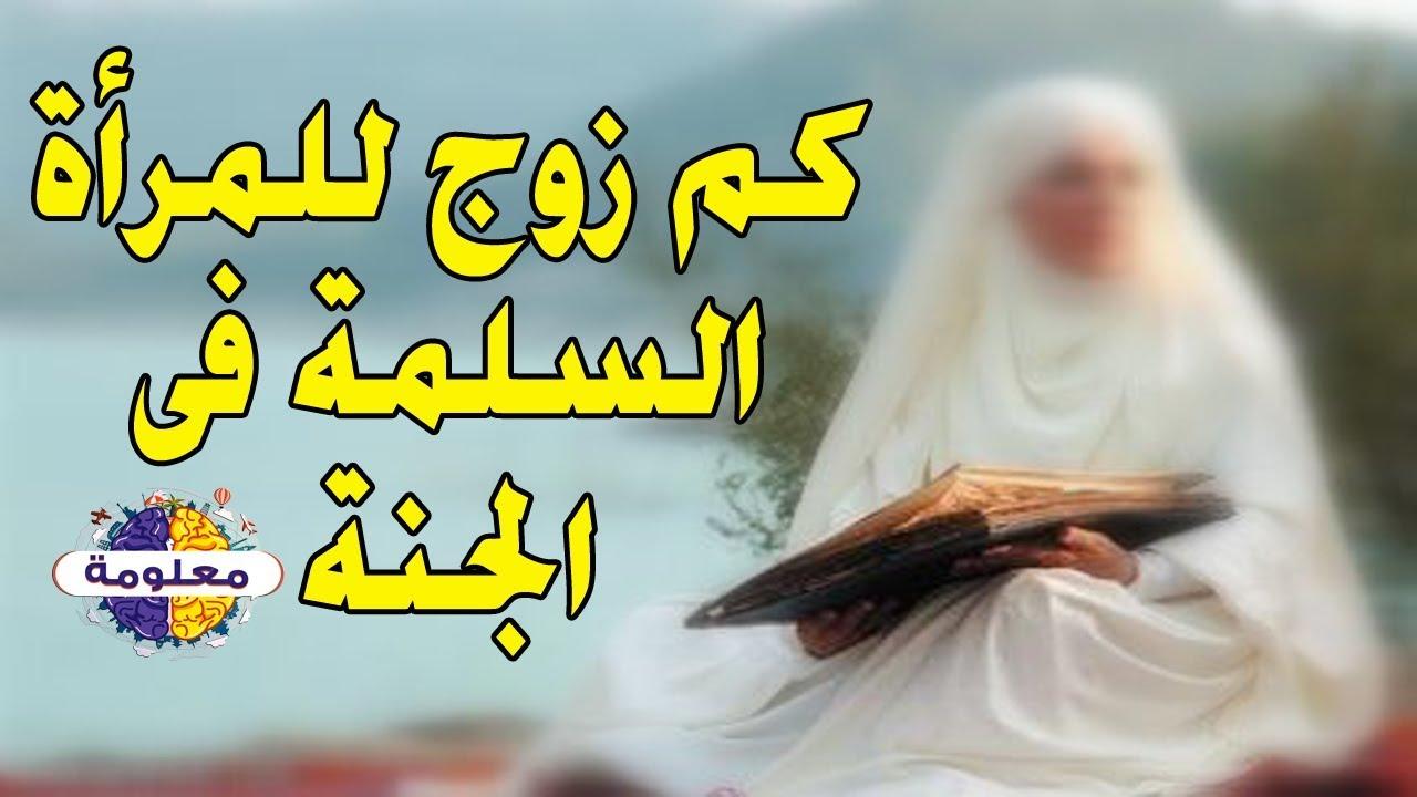 انظر كم رجل تتزوج المرأة المسلمة في الجنة