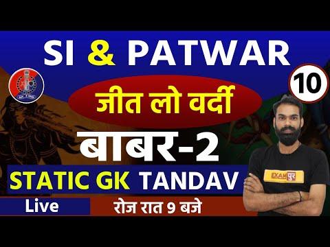 Rajasthan Police SI Bharti 2021 || STATIC GK Ka Tandav || By Sachin Sir || Class - 10