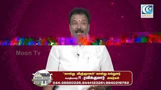 வீடுகட்டும் பணியை முடிக்க முடியாதது ஏன்? -  - Vasthu Vinyanam   Morning Tamizha   MOON TV