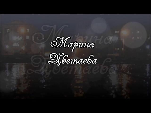 Изображение предпросмотра прочтения – ОлесяГорюнова читает произведение «В огромном городе моем ночь» М.И.Цветаевой
