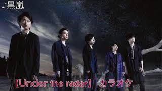嵐 【Under the radar】 カラオケ