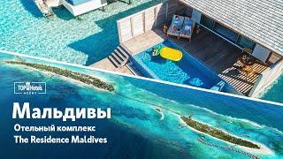 Обзор отелей THE RESIDENCE MALDIVES 5 Мальдивы