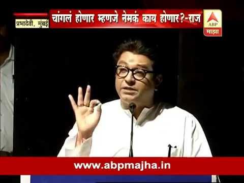 Raj Thackeray  Bold Speech on demonetization in Marathi (Regional) Language
