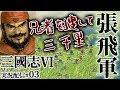 【三國志ⅥPK実況:張飛編03】張飛、袁譚と結び曹操攻略へ!函谷関の決戦!