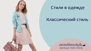 видео Классический стиль в одежде