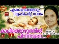Kalithozhuthil Pirannavane # Christian Devotional Songs # Old Is Gold # Christmas Songs