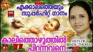 Kalithozhuthil Pirannavane # Christian Devotional Songs # Old Is Gold # Christmas Songs