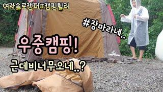 [여성캠퍼#캠핑힐러]우중캠핑/살짝오는비인줄/장마의시작/강화도캠핑장