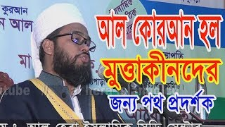 New Bangla Waj 2017 PROF Dr. Lutfur Rahman iiuc প্রফেসর ডক্টর লুৎফুর রহমান ইসলামী বিশ্ব বিদ্যালয়