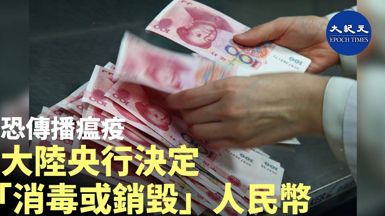 「人行 鈔票 病毒」的圖片搜尋結果