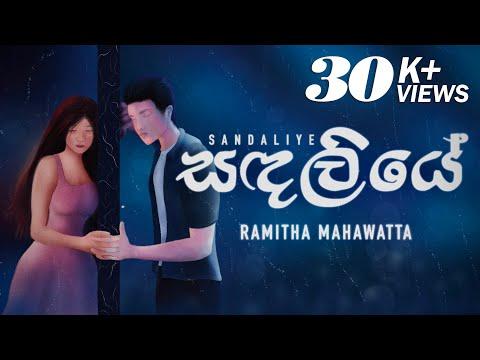 Sandaliye (සඳලියේ) - Ramitha Mahawatta | Official Lyric Video