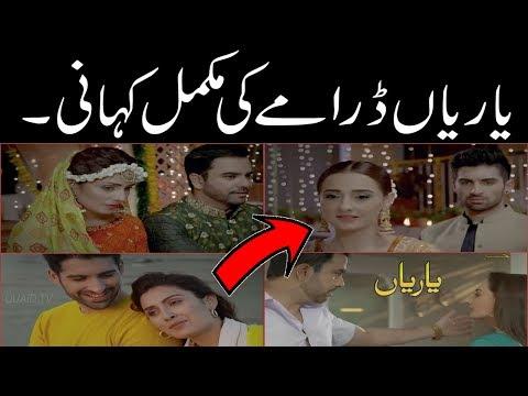 Yaariyan Drama Full Story || Yaariyan Drama Full Explane || HER PAL GEO - QUAID TV