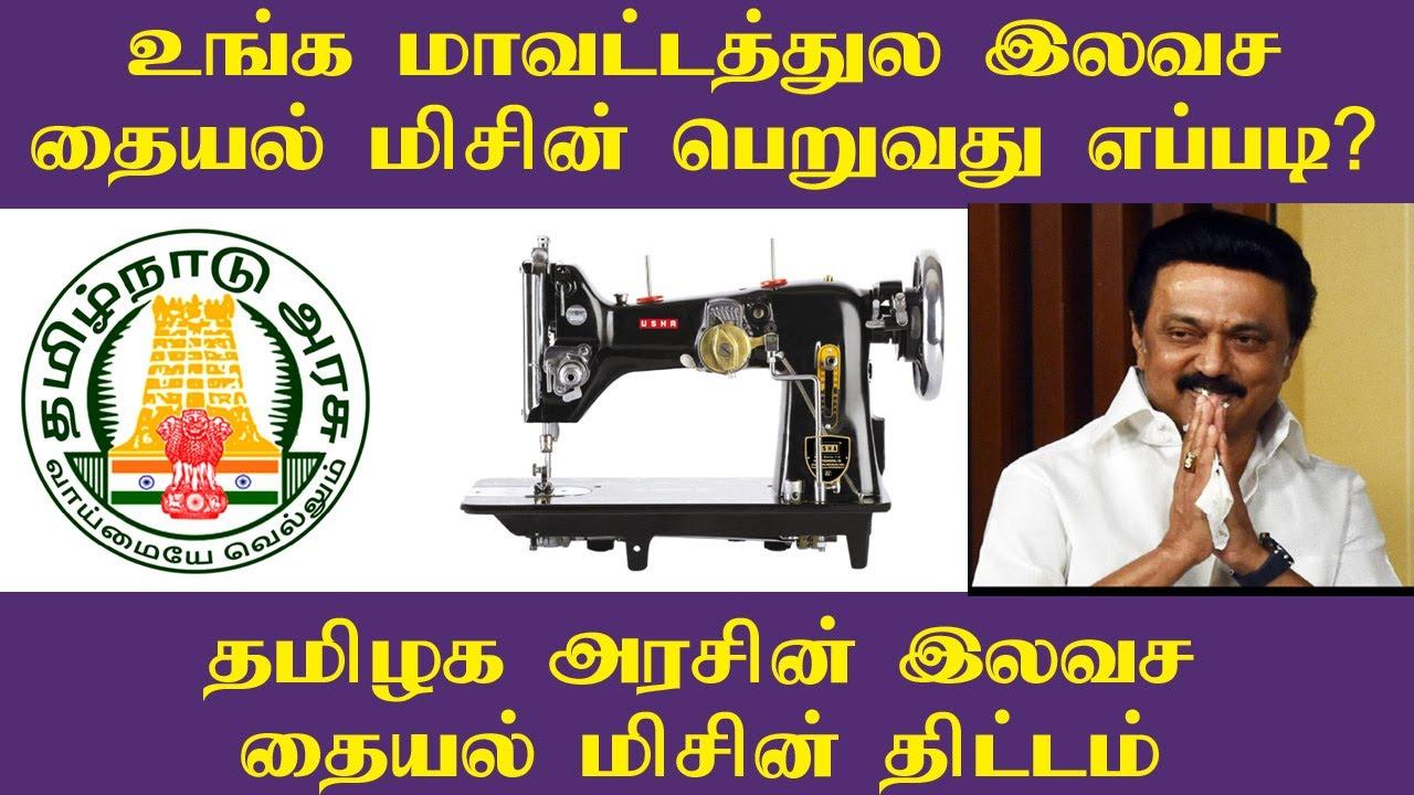 Tamilnadu Free sewing machine scheme | Free sewing machine scheme | Government sewing machine