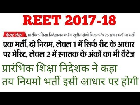 reet 2017 रीट भर्ती | एक भर्ती दो नियम का विरोध | 3rd grade teacher vacancy