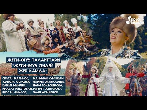 Жети - Огуз Таланттары