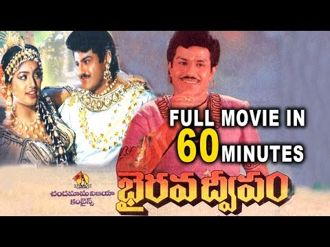 Bhairava Dweepam Movie in 60 Minutes ||...