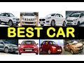 सबसे अच्छी कार कौन सी रहेगी आपके लिए? Best Car for You.