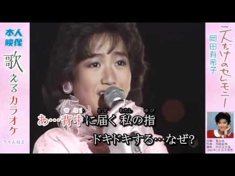 岡田有希子-二人だけのセレモニー 歌えるカラオケ 本人映像